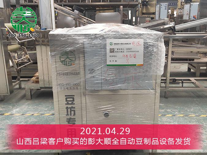 山西吕梁客户订购的地锅味煮浆机准备发货