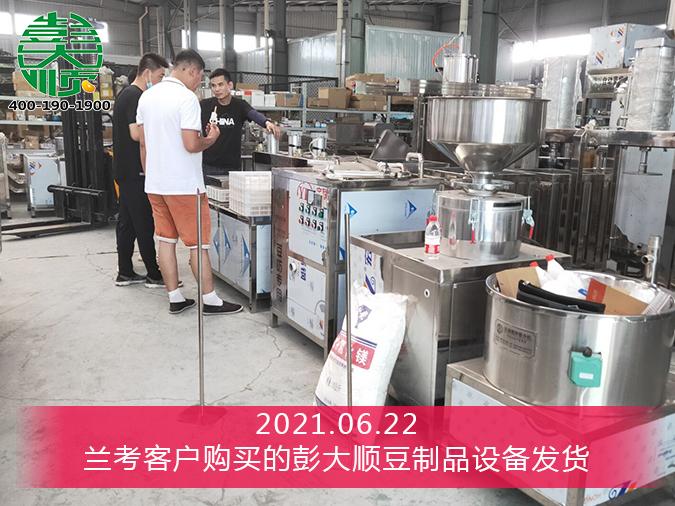 小型豆腐生产线准备发往兰考