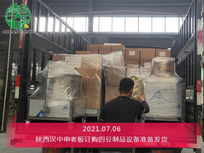 陕西西汉客户订购的整套豆腐机准备发货