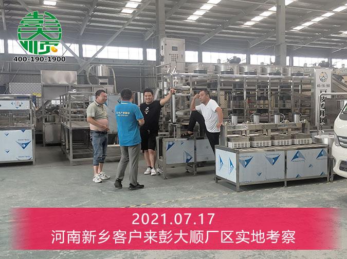 新乡客户厂区考察冲浆豆腐生产线设备