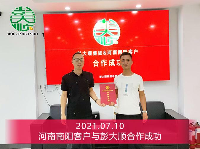 河南南阳客户订购一套彭大顺自动豆腐生产线设备