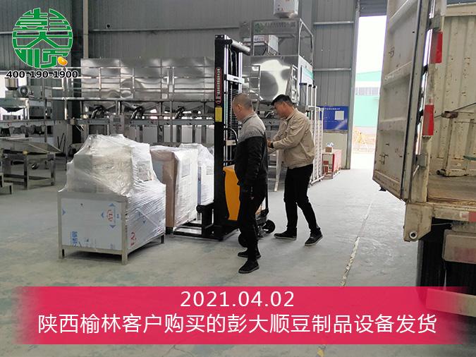 陕西榆林幕老板订购的地锅味豆腐机准备发货
