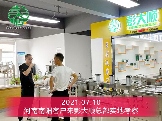 河南南阳客户来彭大顺实地考察自动豆腐生产线设备